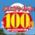 セブン-イレブン「おにぎり・寿司100円セール」9月も実施