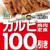 松屋「カルビ焼肉定食」100円引き