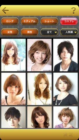 300種類以上の髪型をシミュレーションできるアプリ\u2015注目のiPhone