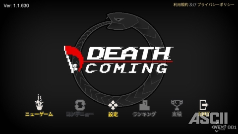 「Death Coming」:Steam