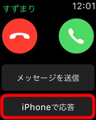 iphone  着信 音 削除