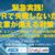緊急開催!日本企業がGDPRで失敗しないための対策セミナー