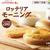 今週の気になるグルメ情報〜ロッテリアの「卵焼きバーガー」など〜(8月27日~9月2日)
