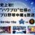 AbemaTV、プロ野球を「パワプロ仕様」画面で実況中継
