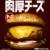 ロッテリア「肉厚チーズハンバーガー」ハンバーグもバンズもチーズ