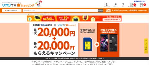 ファーウェイ「HUAWEI Mate 10 Pro」が最大2万円キャッシュバック OCN モバイル ONE契約で
