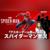 今夜20時~つばさのスパイダーマン実況:祝『アスキーゲーム部+』始動!!【デジデジ90】