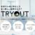 若手IT人材の獲得を支援する「TRYOUT」先行利用企業の募集開始