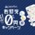 JapanTaxi、迎車料金が無料となる「お迎え0円キャンペーン」を実施