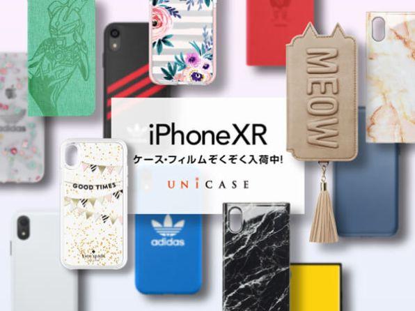 1c113a07cb1c CCCフロンティアは10月18日、UNiCASE各店舗にてiPhone XR対応アクセサリーを販売すると発表した。販売開始は10月19日から。