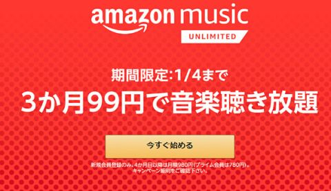 Amazon Music Unlimited聴き放題