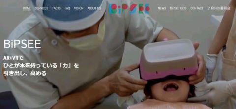 VR歯医者BiPSEE