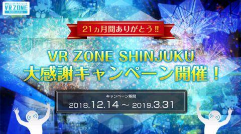 VR ZONE新宿グランドフィナーレ企画