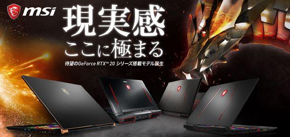 7831d349af エムエスアイコンピュータージャパンは、GeForce RTX 20シリーズを搭載したハイスペックゲーミングノートを2月8日より順次発売する。