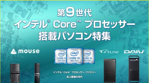 05222d4a3a マウスコンピューター、第9世代インテルCoreプロセッサー搭載PC特集 ...