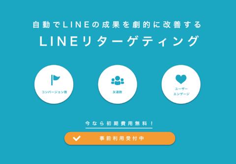 LINE0204