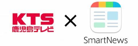 SmartNews KTS鹿児島テレビ