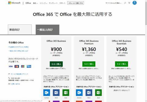 OneDrive for BusinessとOneDriveとの違いとは? - 週刊アスキー