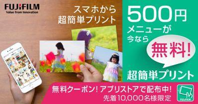 富士フイルム02