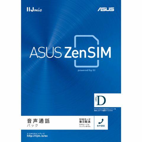ASUS ZenSIM powered by IIJ