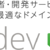 年額1980円から!技術者向けドメイン「.dev」登録開始