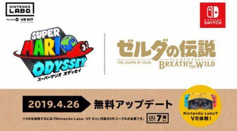 Nintendo Labo:VR Kit ゼルダとマリオ