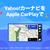 iPhone無料アプリ「Yahoo!カーナビ」がApple CarPlayに対応