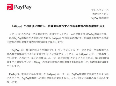 PayPay0513