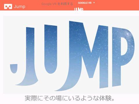 グーグル、360度動画撮影プログラム「Jump」を終了へ - 週刊 ...