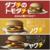 マクドナルド「ノグチ」「ヤグチ」ダブルチーズバーガー進化
