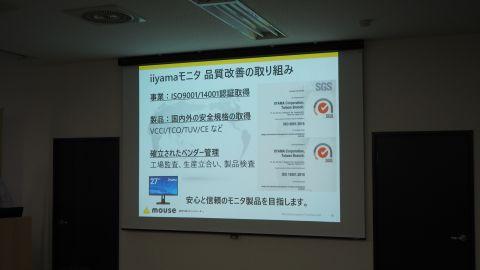有機ELや同社初のRyzen Mobile搭載PCなども発表!マウスコンピューターの今後の戦略などが明らかに