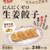 餃子の王将「にんにくゼロ生姜餃子」