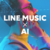 LINE MUSIC、課金なしでフルで楽曲聴けるフリーミアムモデルを実装