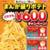 ロッテリア「まんが盛りポテト」600円ですげ~食える