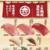 スシロー「天然魚×赤シャリ祭」