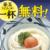 今週の気になるグルメ情報~丸亀製麺「好きな釜玉うどん1杯頼むともう1杯無料」など~(9月9日~9月15日)