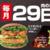 モス「にくカツにくバーガー」29日限定 肉とカツを肉でサンド