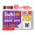 すき家牛丼・カレー70円引き「Sukipass」第16弾
