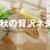 かっぱ寿司「秋の贅沢ネタ祭り」