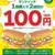 サブウェイ「サンドイッチ2個目が100円」キャンペーン再び