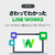 LINE WORKSの通知を自分流に最適化する