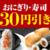 セブンおにぎり・寿司30円引き