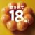 ミスド「ポン・デ・リング」リニューアルして10円値上げ