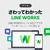 LINE WORKSのモバイル版アプリをマルチアカウントで利用する
