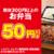 セブン300円以上のお弁当50円引き