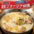 【本日発売】松屋「シュクメルリ」全国で発売