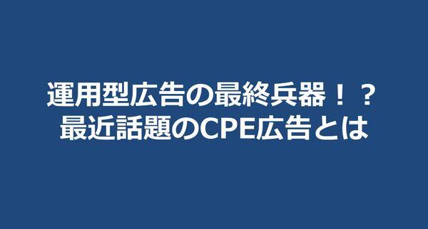 CPI広告より成果が見込める「CPE」広告とは