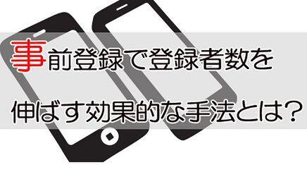 ゲームアプリの事前登録で登録者数を伸ばす5つの手法