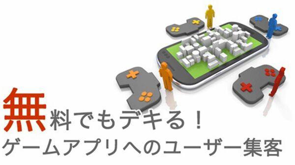 無料でできる! ゲームアプリ集客6つの施策