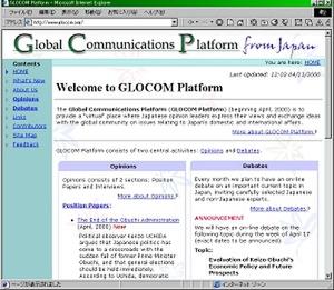 ASCII.jp:国際大学グローコム、日本発のオピニオンを英語で発信する ...